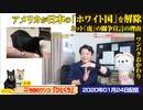 【解説】アメリカが日本の「ホワイト国」を解除の真相。ネット「虎」がしかるべき手段と宣言|みやわきチャンネル(仮)#705Restart564