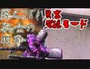 【ガンオン】落ちこぼれ兵士の戦争 無言 覚醒モード#28