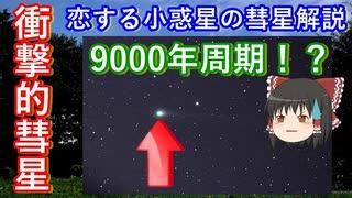 【ゆっくり解説】恋する小惑星解説 その3