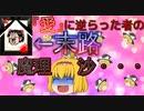 【ゆっくり茶番】霊夢死亡!?アリスの愛が重い!!【アニメ】