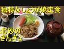 第66位:独特な生姜焼きと飯〇直〇の紅ショウガMAXの話し
