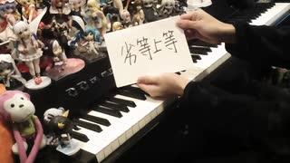「劣等上等」を弾いてみた【ピアノ】
