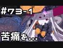 【実況】落ちこぼれ魔術師と4つの亜種特異点【Fate/GrandOrder】73日目 part1