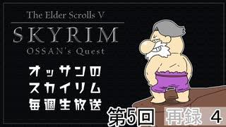 第5回『The Elder Scrolls V Skyrim』初見