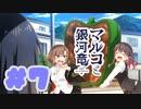 【実況】マルコと銀河竜  -体験版- #7