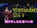 【MHWI:アイスボーン】マッスルボディに合う武器!?