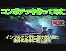 【MTG復帰組】おっさんズバトル!スタンダード対戦part40【マジックザギャザリング】