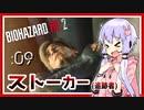 第96位:#09【BIOHAZARD RE:2】ゆかマキがあの惨劇を喰い散らす【VOICEROID実況】
