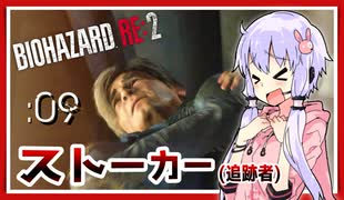 #09【BIOHAZARD RE:2】ゆかマキがあの惨劇