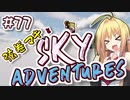 【Minecraft】弦巻マキとFTB Sky Adventures #77【まきそら2nd】