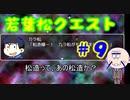 【おそ松さん偽実況】若葉松クエスト #9 「未来の大陸、魔界、魔王城」