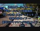 【ホビーライダー】T・D・いわき 2019 ②【ゆっくり】