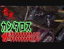 【モンハン/mhwib】編集縛り実況プレイpart8| 圧倒的獄狼竜ジンオウガ亜種完全討伐物語(モンスターハンターワールドアイスボーン)