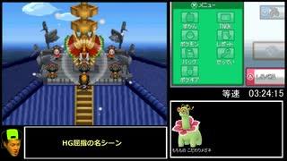 ポケモンHG(レッド撃破)メガニウム単騎RTA