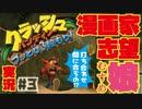 【漫画家志望娘♡実況#3】プロットさぼって…クラッシュ・バンディクーぶっとび3段もり!