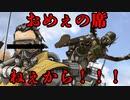 【APEX】三人称におめぇの席ねぇから!!!【変おじ】