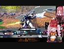 【EXVS2実況】RPゲーマーズ part18【Voiceroid実況】