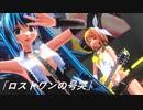【MMD】めんぼう式  鏡音リンで「ロストワンの号哭」【1440p】