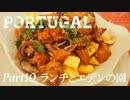 【ゆっくり】ポルトガル旅行記 with おかん Part10 ランチとエデンの園