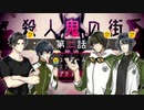 【刀剣乱舞】水平思考ゲームで江!「殺人鬼の街」第二話【偽実況】