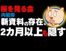【桜を見る会】内閣府が新資料の存在を2か月以上隠していた事が判明