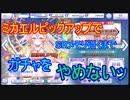 【ZX_COB】ミカエルピックで起こった奇跡とは!?おまけもあります【ゼクスコードオーバーブースト】#17