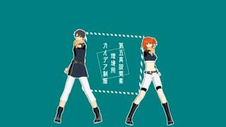 【Fate/MMD】ぐだーずで世界の真ん中を歩く【モデル更新】