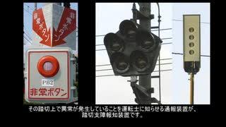 【ゆっくり事故調査委員会】鉄道事故解説