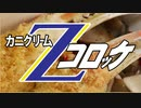 カニクリームコロッケZ(ver.2020)【嫌がる娘に無理やり弁当を持たせてみた息子編】