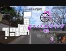[自転車]ヤマノススメティング02+おまけ