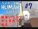 #7 風車の上から見る景色は最高♪ ウメポシ夫婦の関西弁ゲーム実況 【HUMAN fall flat】