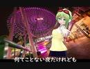 【ボカロ 初投稿】Special Night/Karmic Relations【GUMI】