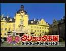 ホモと見るグリュック王国テレビCM