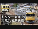 【JR東海/天竜浜名湖鉄道】ドクター東海 in 天浜線 〜2020年1月〜