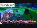 【実況】ポケモン剣盾~ヒトガ…ヒトガイッパイ…~Part10