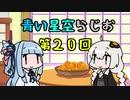 【ボイロラジオ】第20回 青い星空らじお