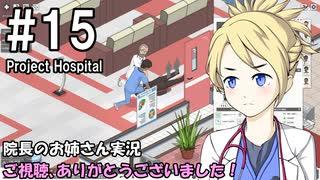 【Project Hospital】院長のお姉さん実況【病院経営】 15