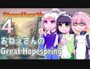 【StoneHearth:ACE】おねえさんのGreat Hopespring#4