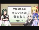 【CoC】平和な3人と『カンバスに宿るもの』 Part.6【ボイロTRPG】
