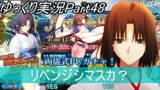 【FGOガチャPart48】両儀式PUガチャ! リベンジシマスカ?