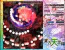 【生放送から】東方天空璋 Lunatic 射命丸文 95億クリア 1-4面