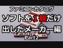 【ファミコンカタログ】ソフトを1個だけ出したメーカー編【Pa...