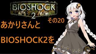あかりさんとBIOSHOCK2を その20 【VOICEROID実況】