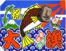 【カイジMAD】大槻×ソーラン節