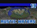 水没世界で生きるPart13【RusticWaters】