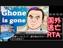 【100円】Ghone is gone- 04:54.90  B end【RTA】