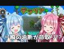 【テラリア】ボケ葵とツッコミ茜が掘り進む! terraria for Switch Part2【VOICEROID実況】