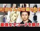 杉田さんが王子様キャラで迫ってくる!? ときメモGS3 初見実況プレイ part6