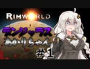 【RimWorld】デンジャラスあかりちゃん #1