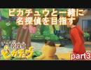 【名探偵】あかりがピカチュウと探偵するお話:part3【ピカチュウ】